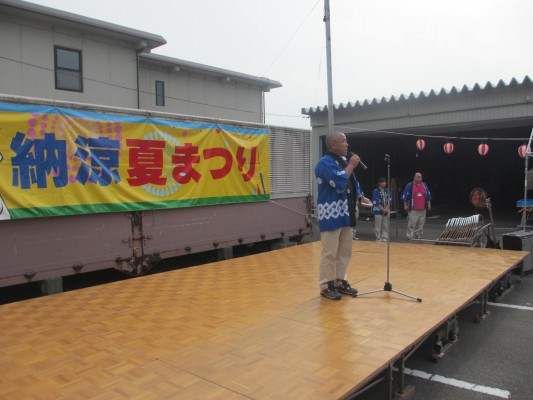 納涼夏祭りを開催しました