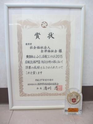 ふくし広報誌コンテスト2015