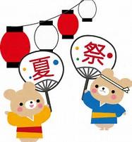 平成29年度 納涼夏祭りのお知らせ