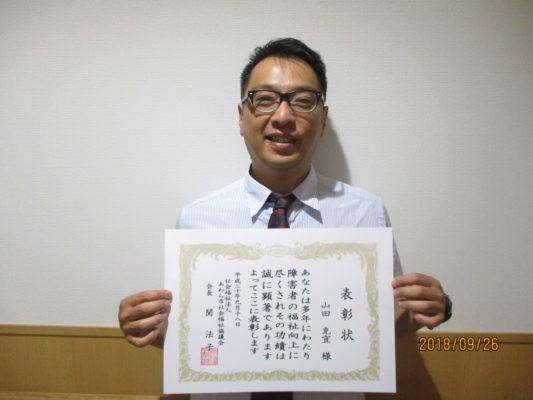 平成30年度あわら市社会福祉協議会会長表彰