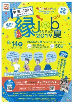 「縁job2019夏」交流イベント
