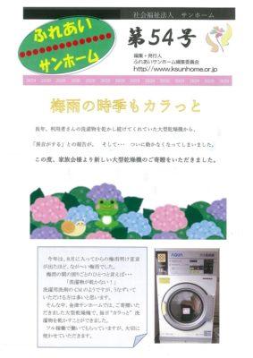 第54号 ふれあいサンホーム発行
